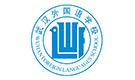 武汉外国语学校-高中部