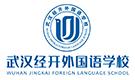 武汉经开外国语学校-校园文化建设